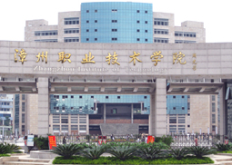 福建漳州职业技术学院